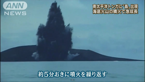 0056_Tonga_new_island_submarine_volcano_erupt_201501_04.jpg