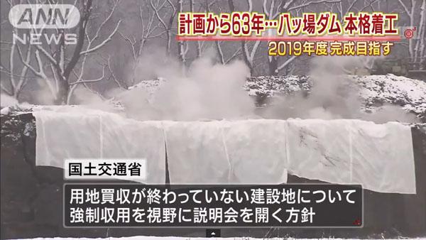 0057_yanba_dam_kouji_kaishi_201501_04.jpg