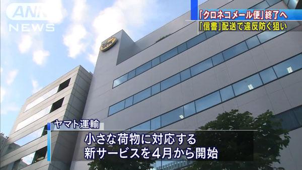 0059_yamato_unyu_kuroneko_mail_haishi_201501_04.jpg