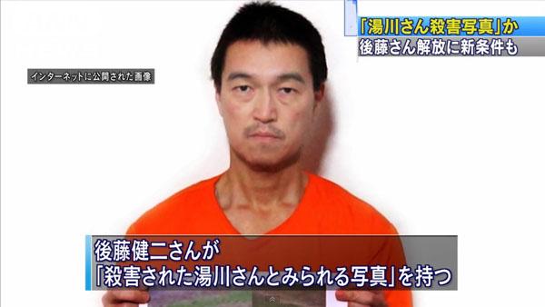 0061_Islamic_State_nihonjin_hitojichi_satsugai_201501_02.jpg