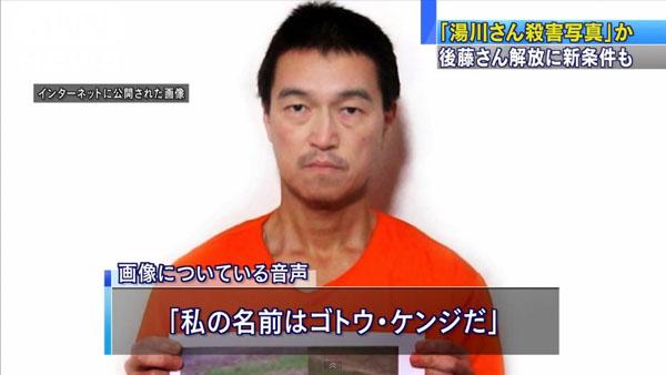 0061_Islamic_State_nihonjin_hitojichi_satsugai_201501_03.jpg