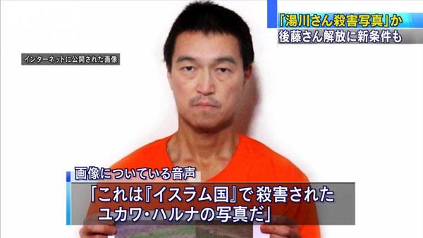 0061_Islamic_State_nihonjin_hitojichi_satsugai_201501_04.jpg