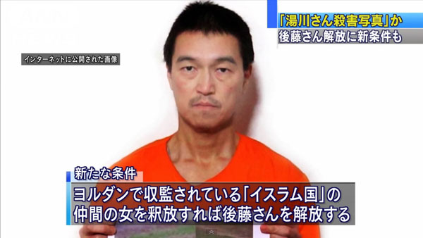 0061_Islamic_State_nihonjin_hitojichi_satsugai_201501_05.jpg