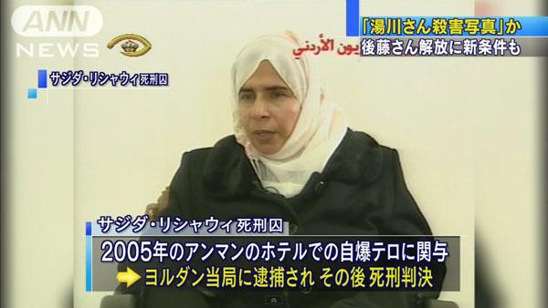 0061_Islamic_State_nihonjin_hitojichi_satsugai_201501_06.jpg