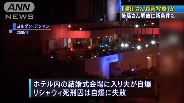 0061_Islamic_State_nihonjin_hitojichi_satsugai_201501_07.jpg