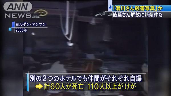 0061_Islamic_State_nihonjin_hitojichi_satsugai_201501_08.jpg