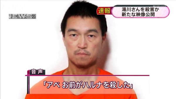 0061_Islamic_State_nihonjin_hitojichi_satsugai_201501_09.jpg