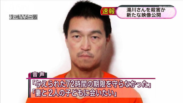0061_Islamic_State_nihonjin_hitojichi_satsugai_201501_10.jpg