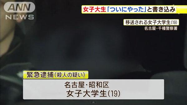 0063_nagoya_daigaku_jyoshi_gakusei_satsujin_jiken_201501_02.jpg