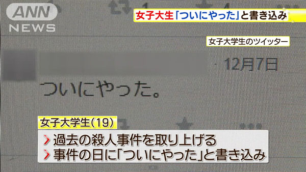 0063_nagoya_daigaku_jyoshi_gakusei_satsujin_jiken_201501_05.jpg