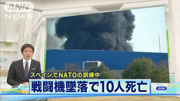 0064_Spain_NATO_sentouki_tsuiraku_201501_01.jpg