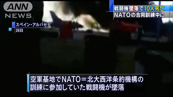 0064_Spain_NATO_sentouki_tsuiraku_201501_02.jpg