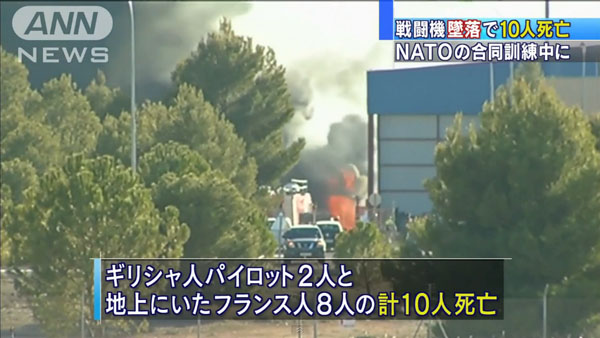 0064_Spain_NATO_sentouki_tsuiraku_201501_04.jpg