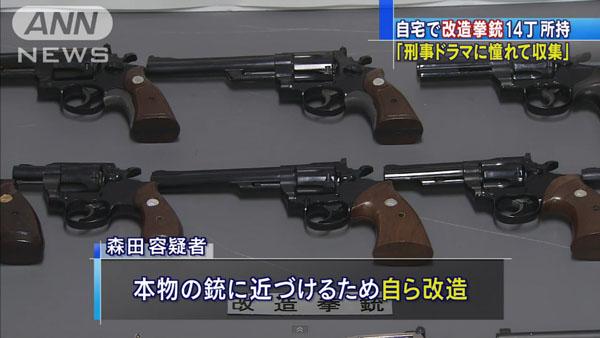 0065_model_gun_kaizou_jyuutouhouihan_taiho_201501_04.jpg