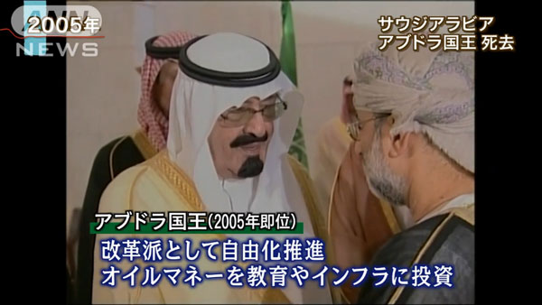 0069_Saudi_Arabia_kokuou_shikyo_201501_01.jpg