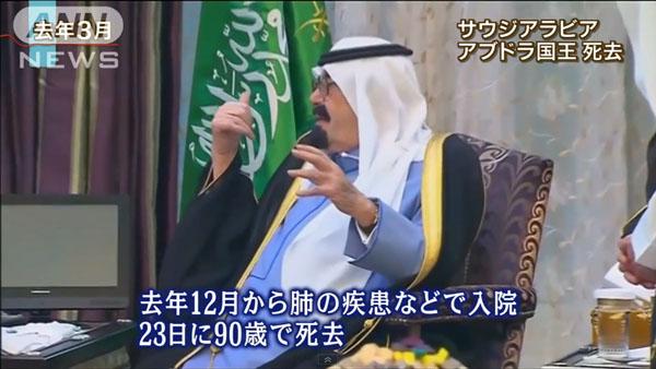 0069_Saudi_Arabia_kokuou_shikyo_201501_02.jpg