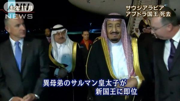 0069_Saudi_Arabia_kokuou_shikyo_201501_04.jpg