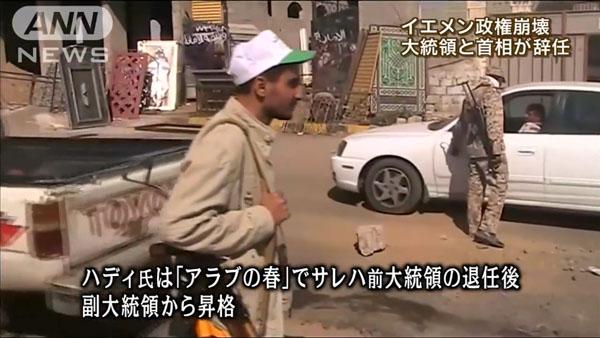 0070_Yemen_seiken_houkai_201501_05.jpg