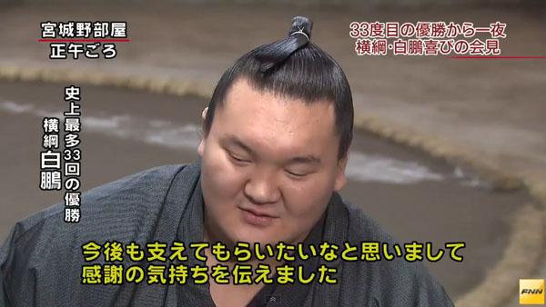 0071_oozumou_hakuhou_hatsubasyo_yuusyou_33th_201501_03.jpg