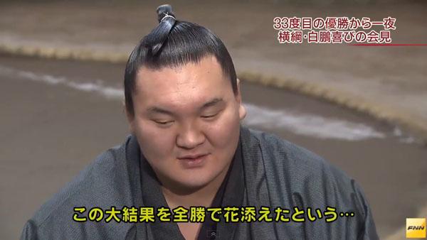 0071_oozumou_hakuhou_hatsubasyo_yuusyou_33th_201501_04.jpg