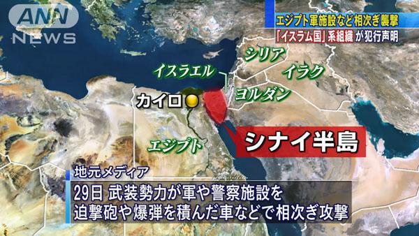0073_Egypt_gun_shisetsu_syuugeki_Islamic_State_201501_02.jpg