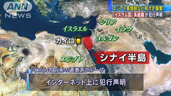0073_Egypt_gun_shisetsu_syuugeki_Islamic_State_201501_04.jpg