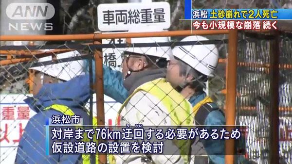 0075_shizuoka_hamamatsu_tenryuugawa_harada_hashi_houraku_201501_b_07.jpg