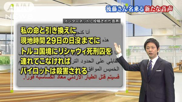 0076_Islamic_State_houjin_yuukai_4th_message_201501_02.jpg