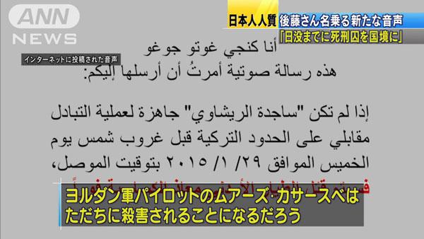0076_Islamic_State_houjin_yuukai_4th_message_201501_06.jpg