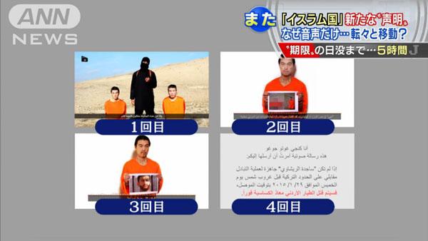 0076_Islamic_State_houjin_yuukai_4th_message_201501_09.jpg