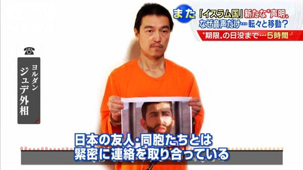 0076_Islamic_State_houjin_yuukai_4th_message_201501_12.jpg