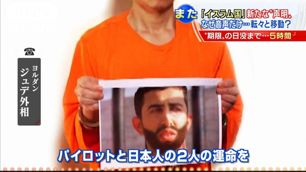 0076_Islamic_State_houjin_yuukai_4th_message_201501_13.jpg