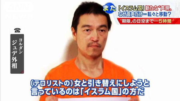 0076_Islamic_State_houjin_yuukai_4th_message_201501_14.jpg