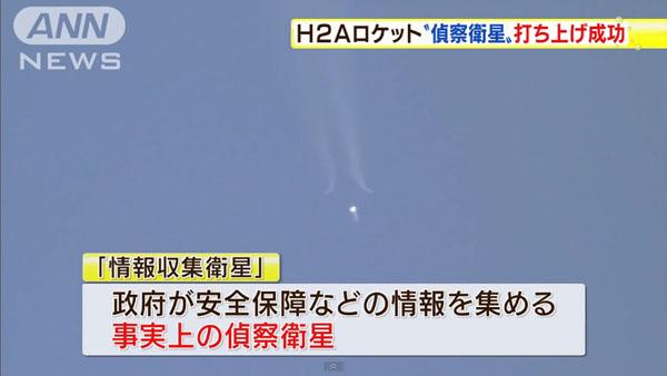 0077_H2A_27_teisatsu_eisei_uchiage_201501_04.jpg