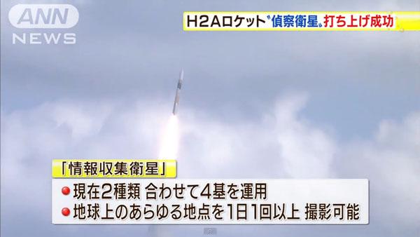 0077_H2A_27_teisatsu_eisei_uchiage_201501_05.jpg