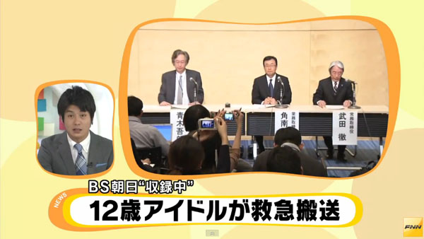 0083_bs_tv_asahi_idle_helium_gas_kyuuin_ishikifumei_jiko_201502_01.jpg