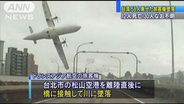 0084_Taiwan_TransAsia_Airways_ATR-72_tsuiraku_201502_02.jpg