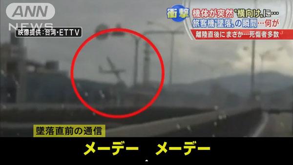 0084_Taiwan_TransAsia_Airways_ATR-72_tsuiraku_201502_b_01.jpg