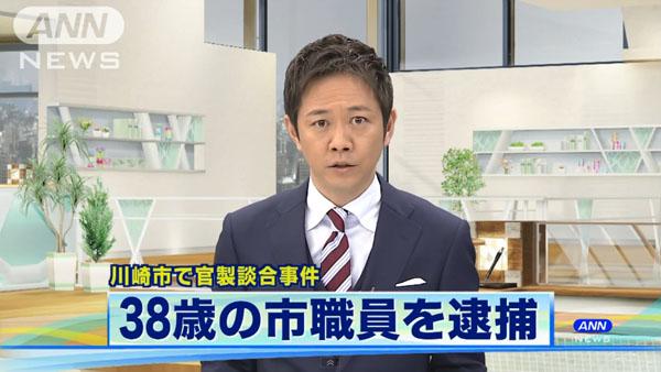 0087_Kawasakishi_kanseidangou_syokuin_taiho_201502_01.jpg