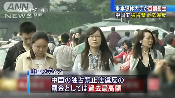 0089_China_Qualcomm_dokusen_kinshihou_nintei_201502_02.jpg