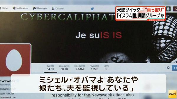 0093_NewsWeek_twitter_ISIS_hack_201502_06.jpg
