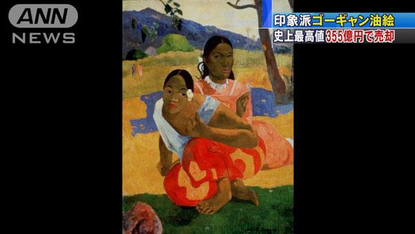0094_Paul_Gauguin_Oil_painting_300_million_dollers_201502_02.jpg