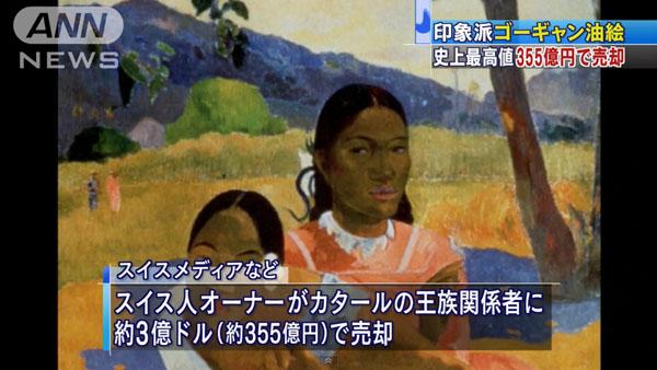 0094_Paul_Gauguin_Oil_painting_300_million_dollers_201502_04.jpg