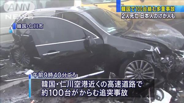 0096_Korea_tajyuu_tsuitotsu_jiko_201502_02.jpg