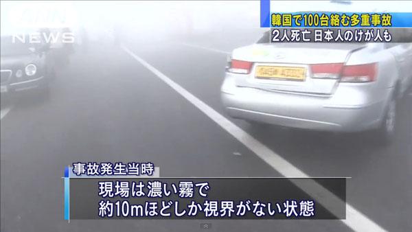 0096_Korea_tajyuu_tsuitotsu_jiko_201502_04.jpg