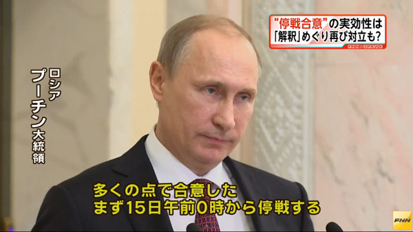 0098_Ukraine_Russia_teisen_goui_201502_02.jpg