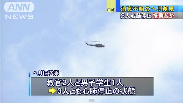 0099_kaijyou_jieitai_heli_tsuiraku_201502_b_06.jpg