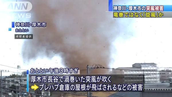 0100_kangawa_atsugi_tatsumaki_201502_b_02.jpg