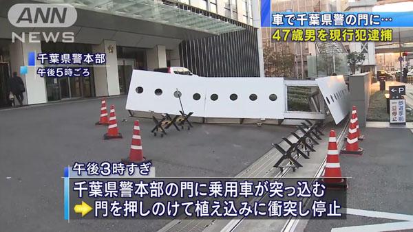 0101_Chiba_keisatsusyo_kuruma_tsukkomu_201502_02.jpg