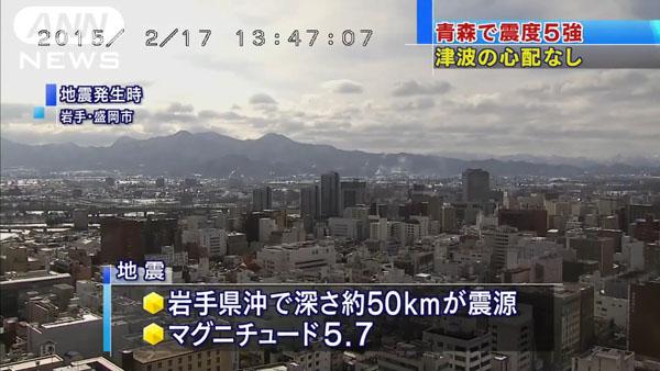0109_Aomori_jishin_shindo5_M57_201502_02.jpg